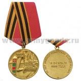 Медаль 15 лет Вывода советских войск из ДРА 15 февраля 1989 года 1989-2004