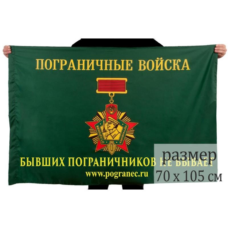 Флаг Пограничный