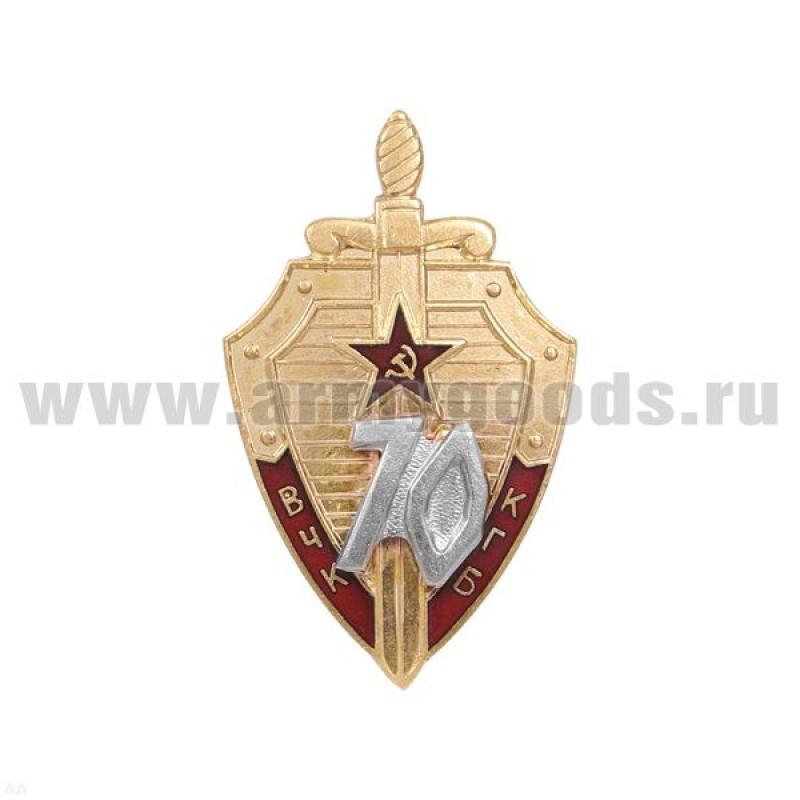 Значок 70 лет ВЧК КГБ с накладными цифрами