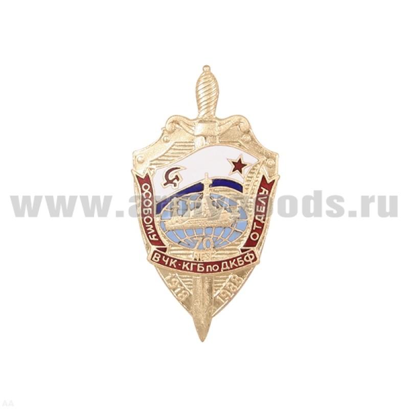 Значок 70 лет ВЧК КГБ