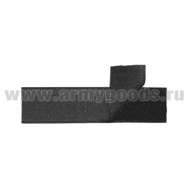 Контактная лента (липучка) для нагрудной нашивки