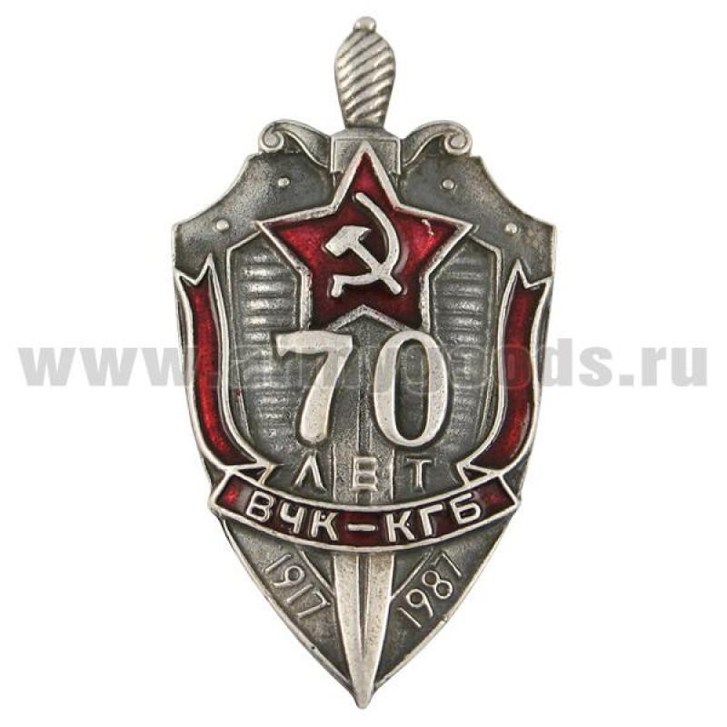 Значок 70 лет ВЧК КГБ литой