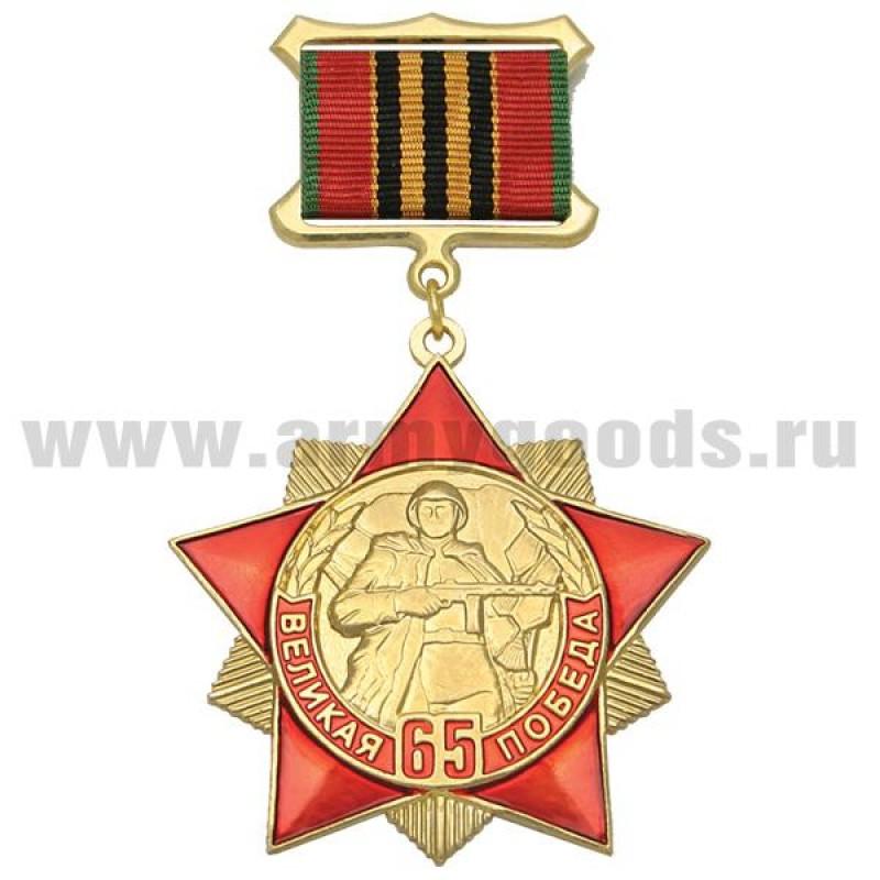 Медаль 65 лет Великой Победе