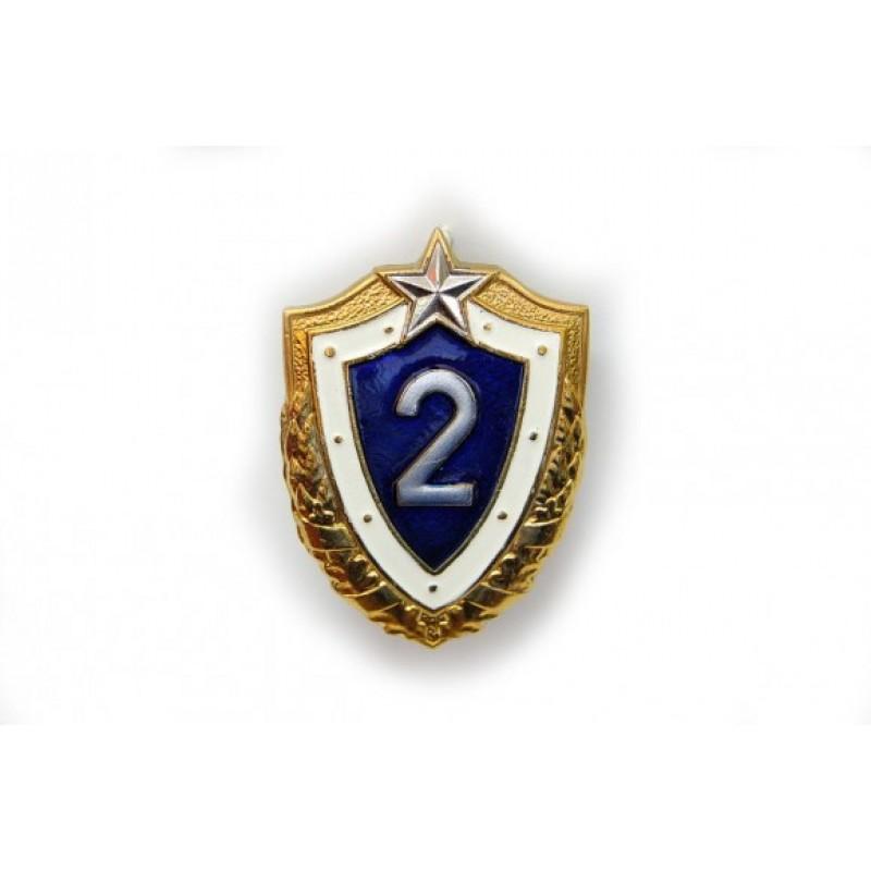 Значок Классность рядового состава ВС РБ 2 класс