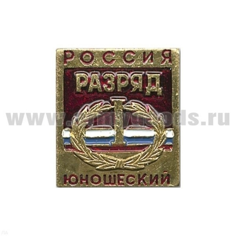 Значок мет. 1 спортивный юношеский разряд РФ