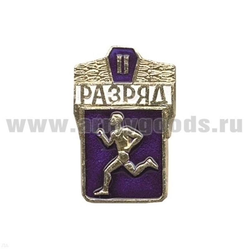 Значок мет. 2 спортивный разряд СССР (син.)