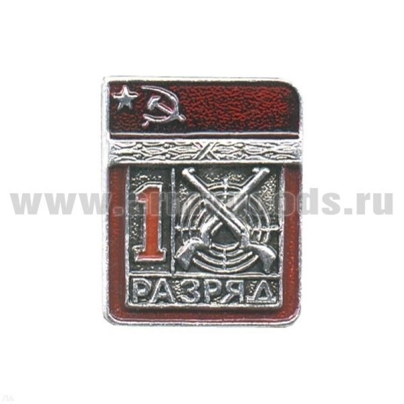 Значок мет. 1 спорт. разряд СССР (пулевая стрельба)