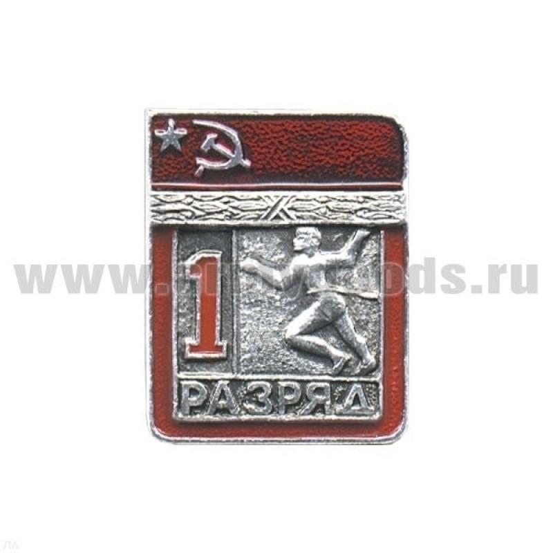 Значок мет. 1 спорт. разряд СССР (легкая атлетика)