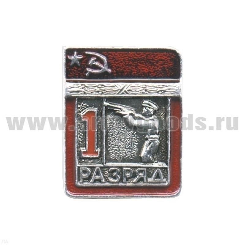 Значок мет. 1 спорт. разряд СССР (стендовая стрельба)