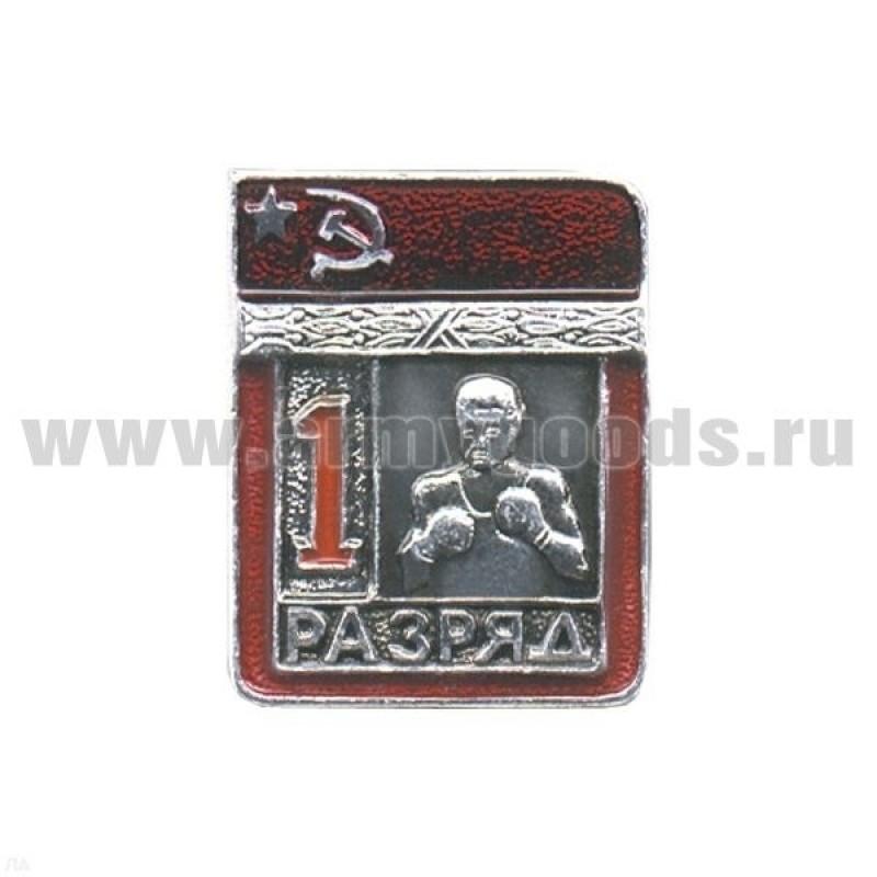 Значок мет. 1 спорт. разряд СССР (бокс)