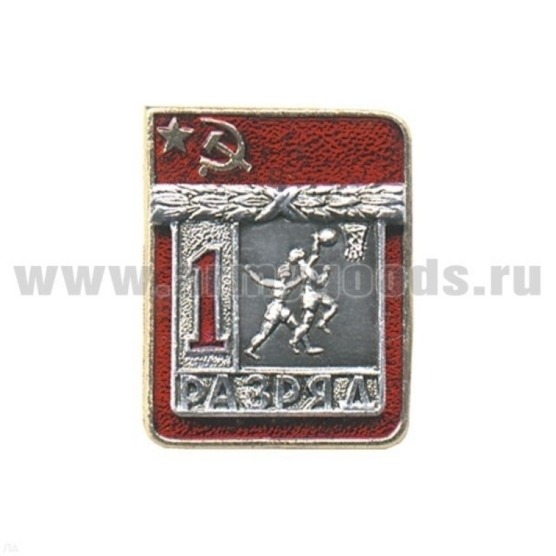 Значок мет. 1 спорт. разряд СССР (баскетбол)