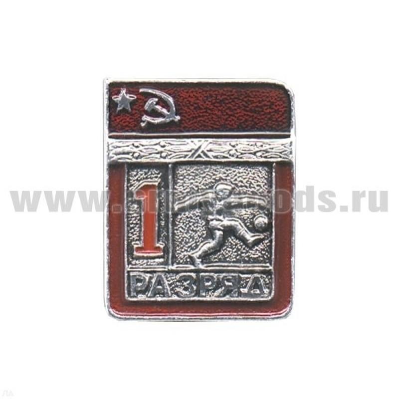 Значок мет. 1 спорт. разряд СССР (футбол)