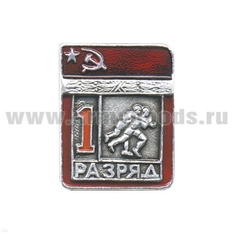 Значок мет. 1 спорт. разряд СССР (вольная борьба)