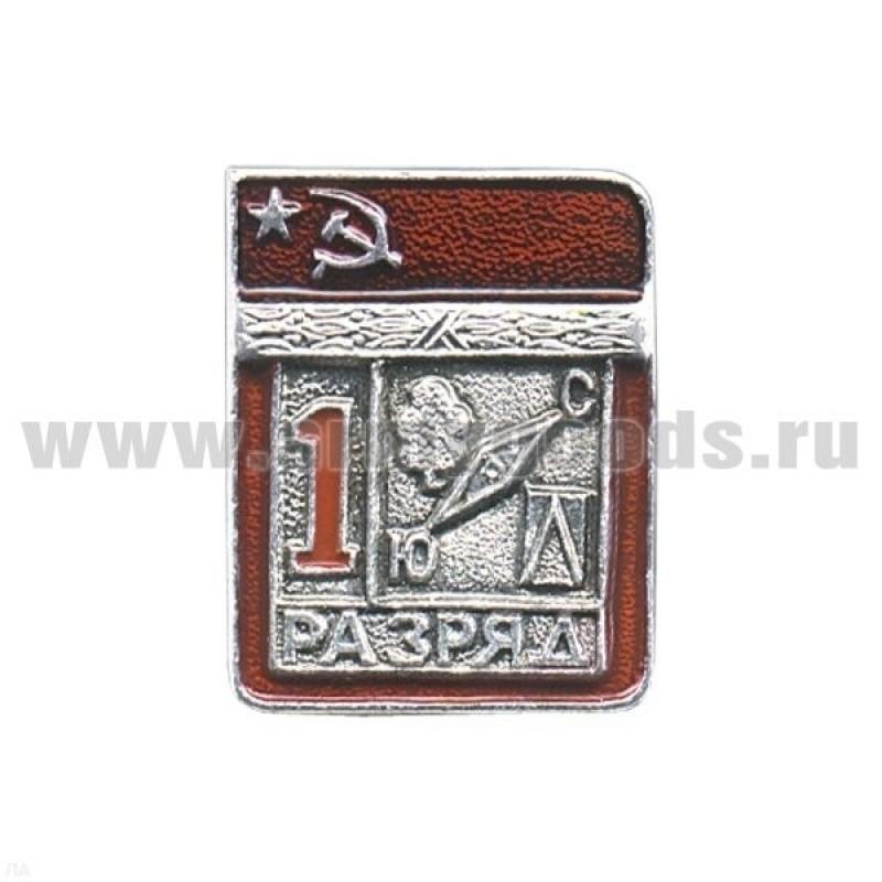Значок мет. 1 спорт. разряд СССР (спортивное ориентирование)