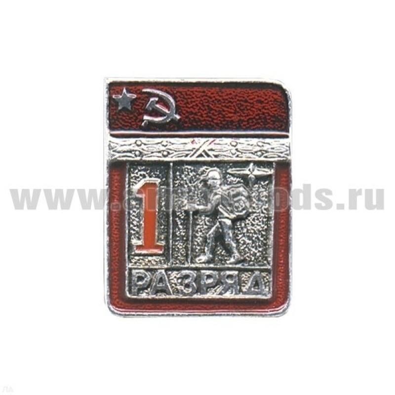 Значок мет. 1 спорт. разряд СССР (туризм)
