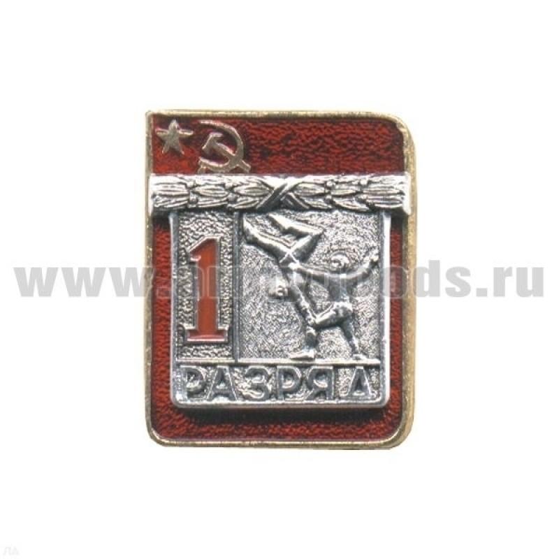 Значок мет. 1 спорт. разряд СССР (акробатика)