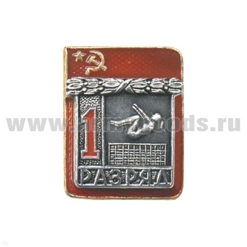 Значок мет. 1 спорт. разряд СССР (прыжки на батуте)