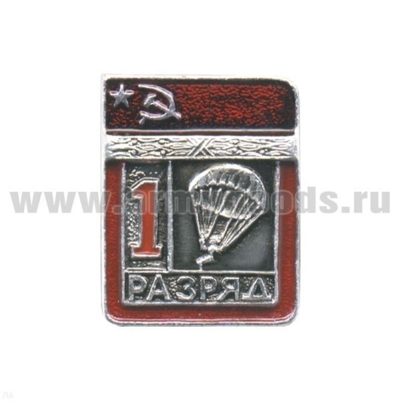 Значок мет. 1 спорт. разряд СССР (парашютный спорт)