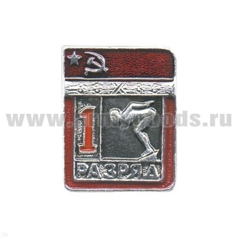 Значок мет. 1 спорт. разряд СССР (плавание)