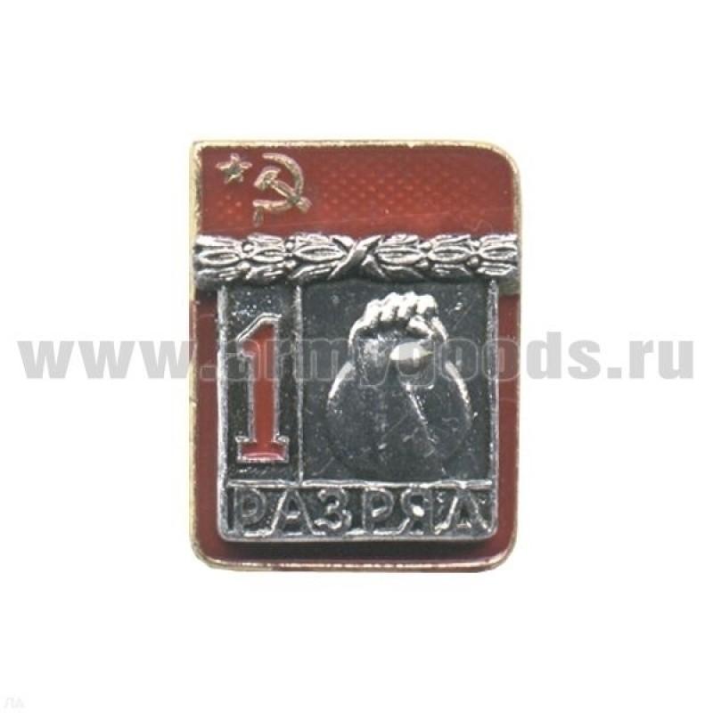 Значок мет. 1 спорт. разряд СССР (гиревой спорт)