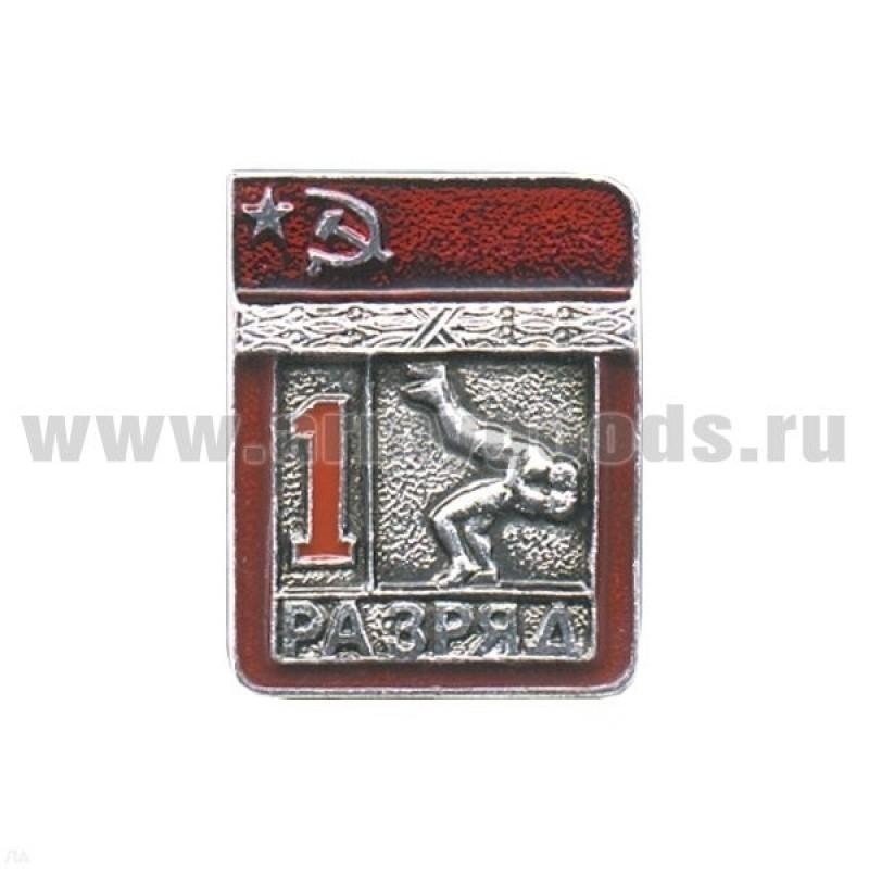 Значок мет. 1 спорт. разряд СССР (классическая борьба)