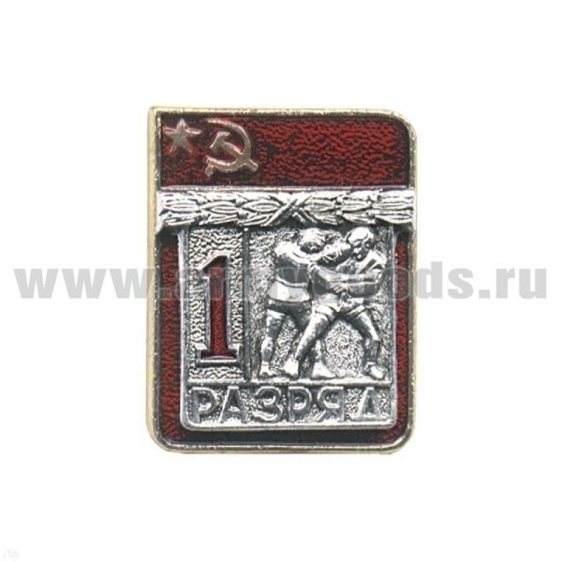 Значок мет. 1 спорт. разряд СССР (самбо)