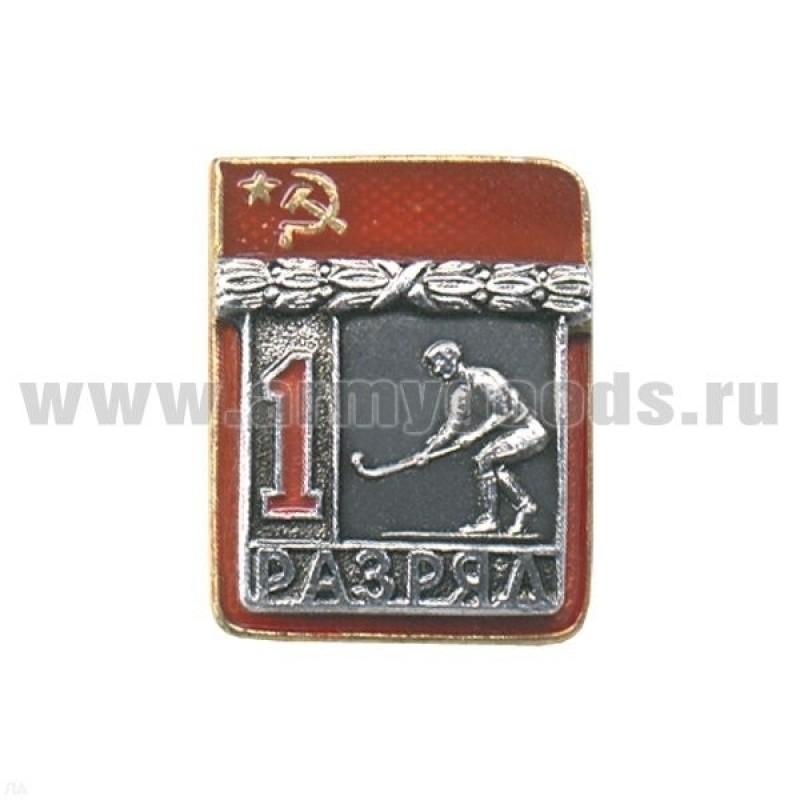 Значок мет. 1 спорт. разряд СССР (хоккей на траве)