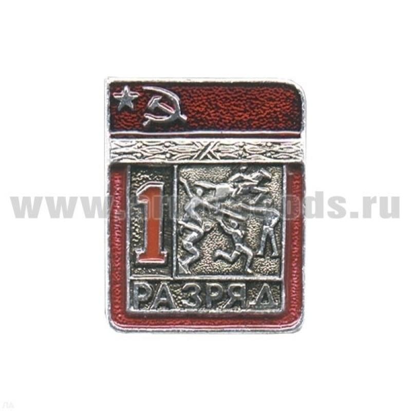 Значок мет. 1 спорт. разряд СССР (современное пятиборье)