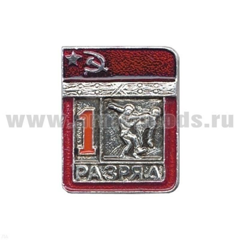Значок мет. 1 спорт. разряд СССР (дзюдо)