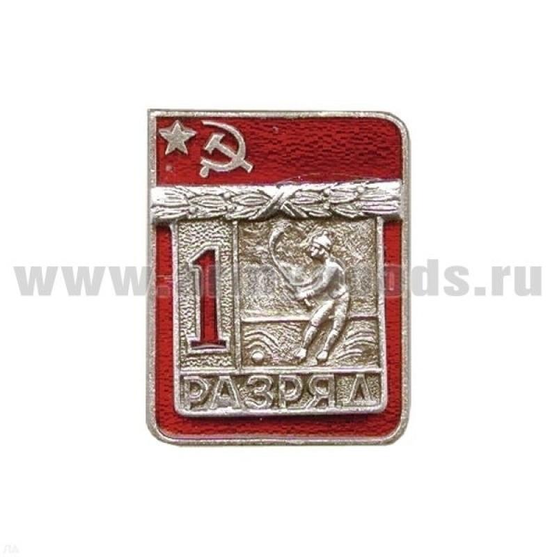 Значок мет. 1 спорт. разряд СССР (хоккей)