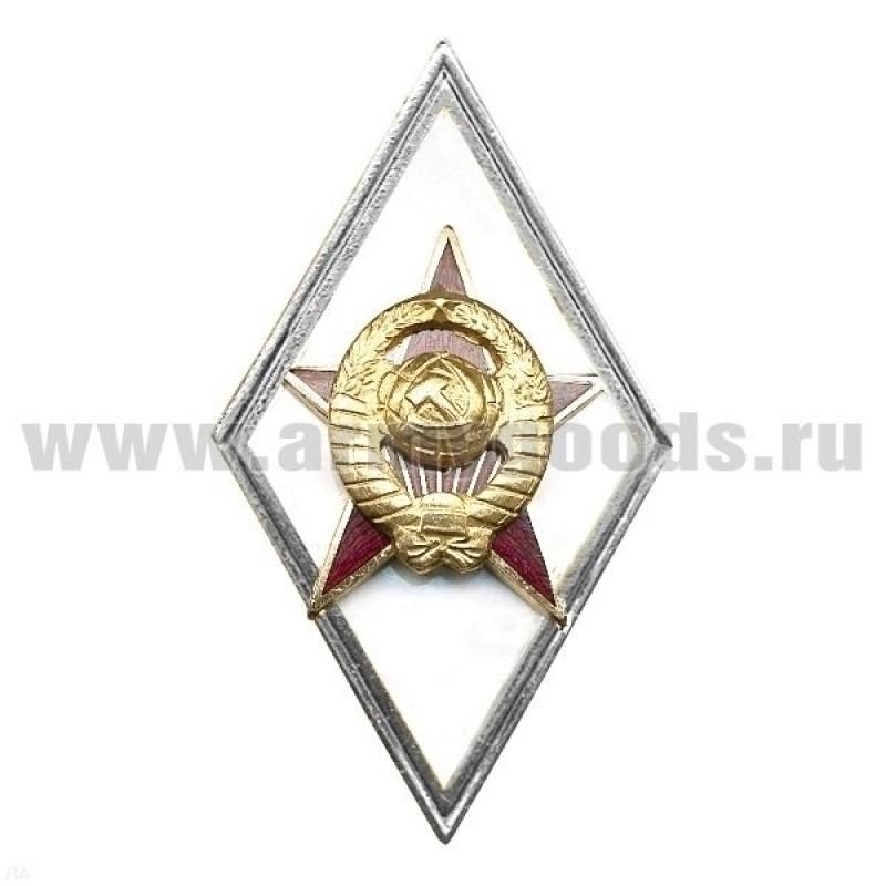 Значок мет. Ромб Военная Академия СССР (белый) гор. эм.