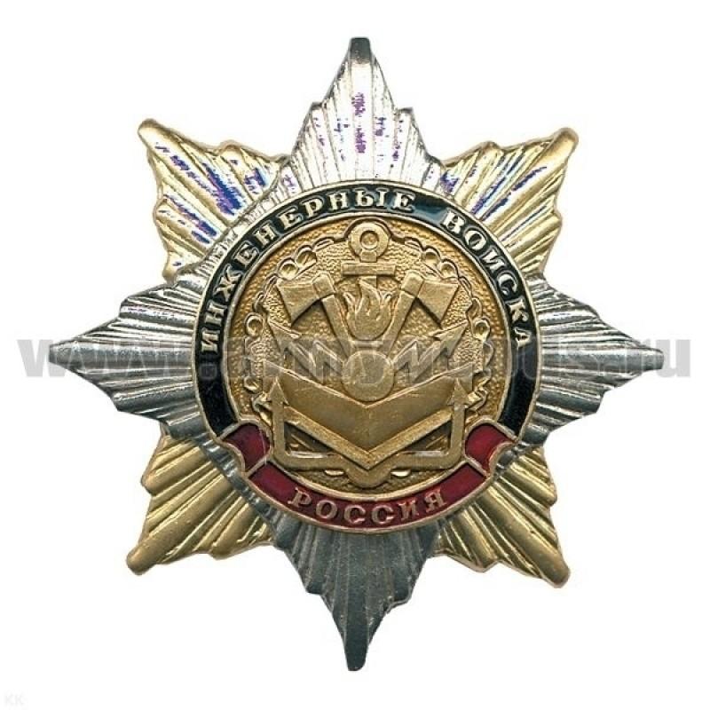 Значок мет. Орден-звезда Инженерные войска (эмблема в венке)
