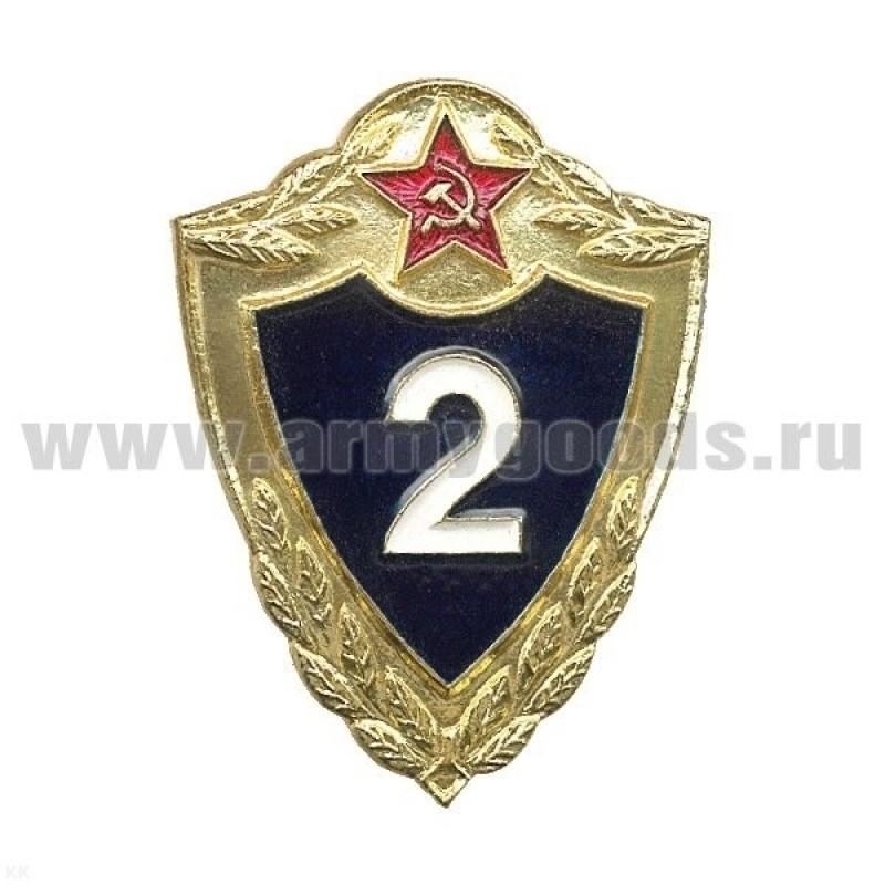 Значок Классность рядового состава СССР ВС 2й класс