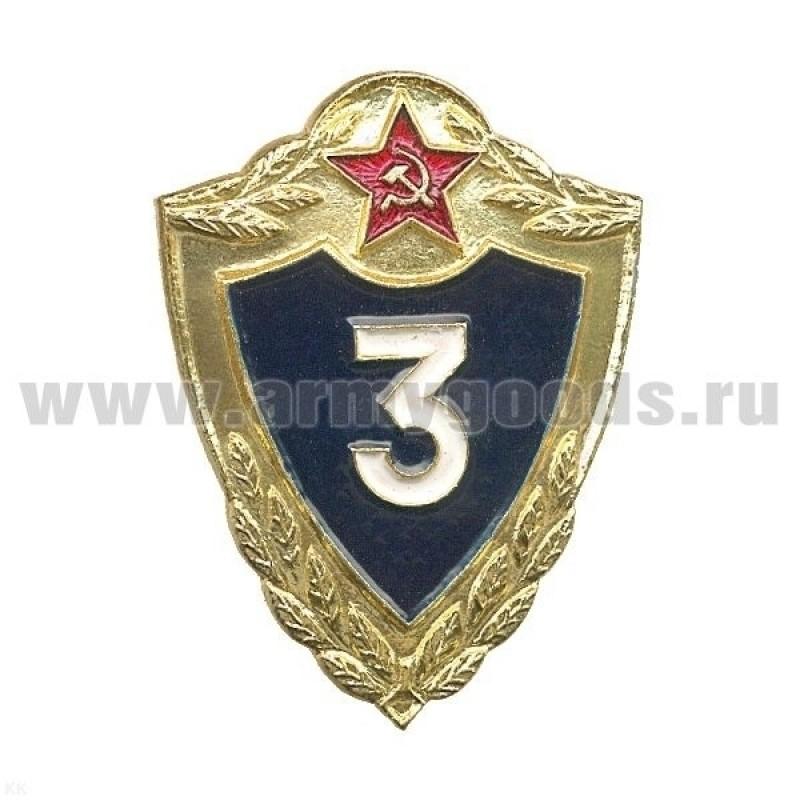 Значок Классность рядового состава СССР ВС 3 класс