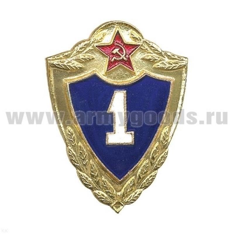 Значок мет. Кл-ть ряд. сост. СССР ВС 1 класс