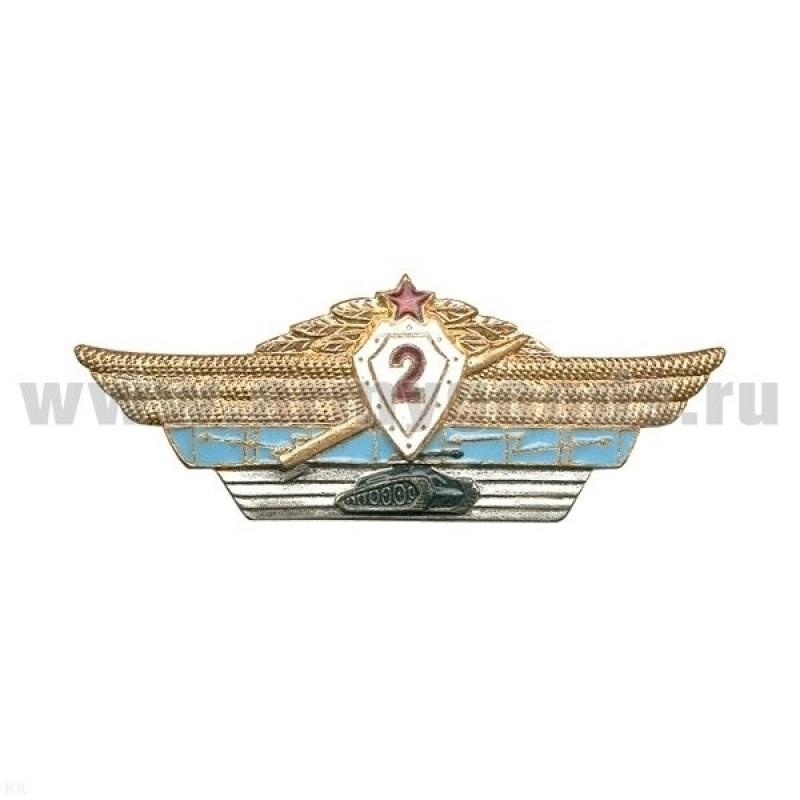 Значок Классность офицерская ВС СССР 2 класс