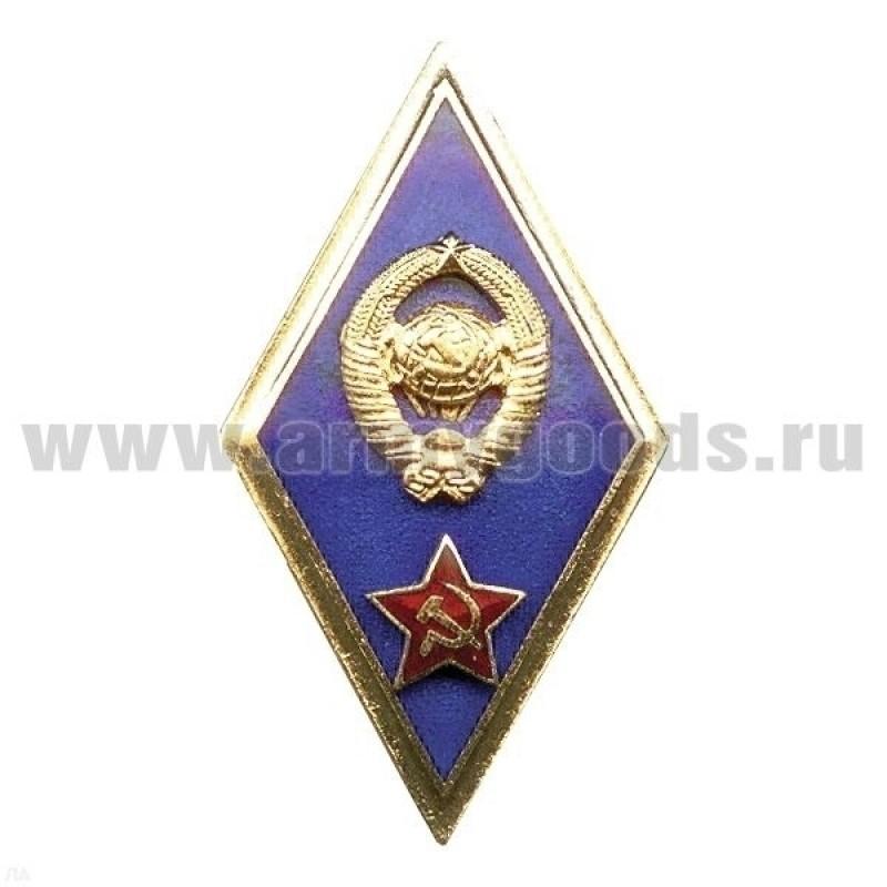 Значок мет. Ромб Военное училище СССР 50-х гг (син. со звездой) гор. эм.