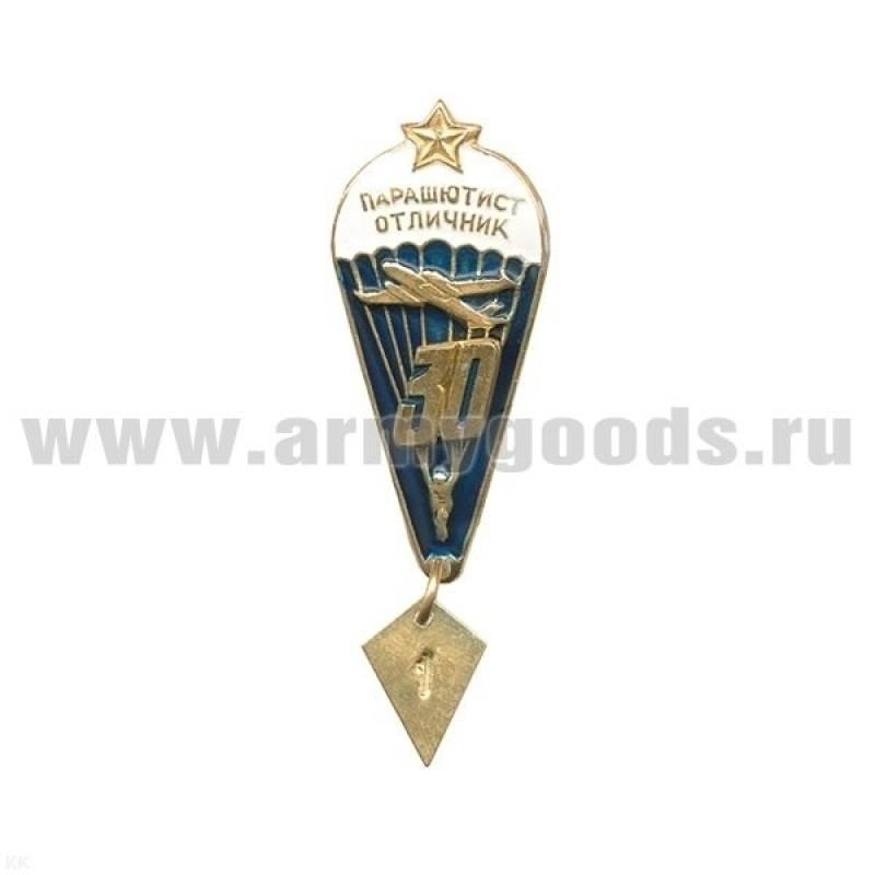 Значок Парашютист-отличник 30 прыжков (со звездой)