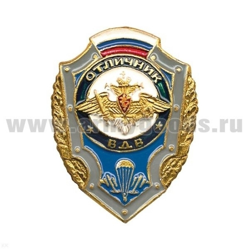 Значок мет. Отличник ВДВ (с флагом РФ)