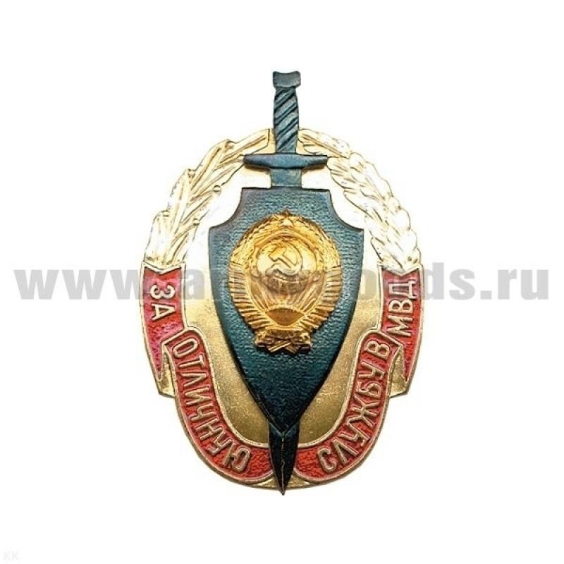 Значок мет. За отличную службу в МВД (с гербом СССР) 2 накл.; гор. эм.