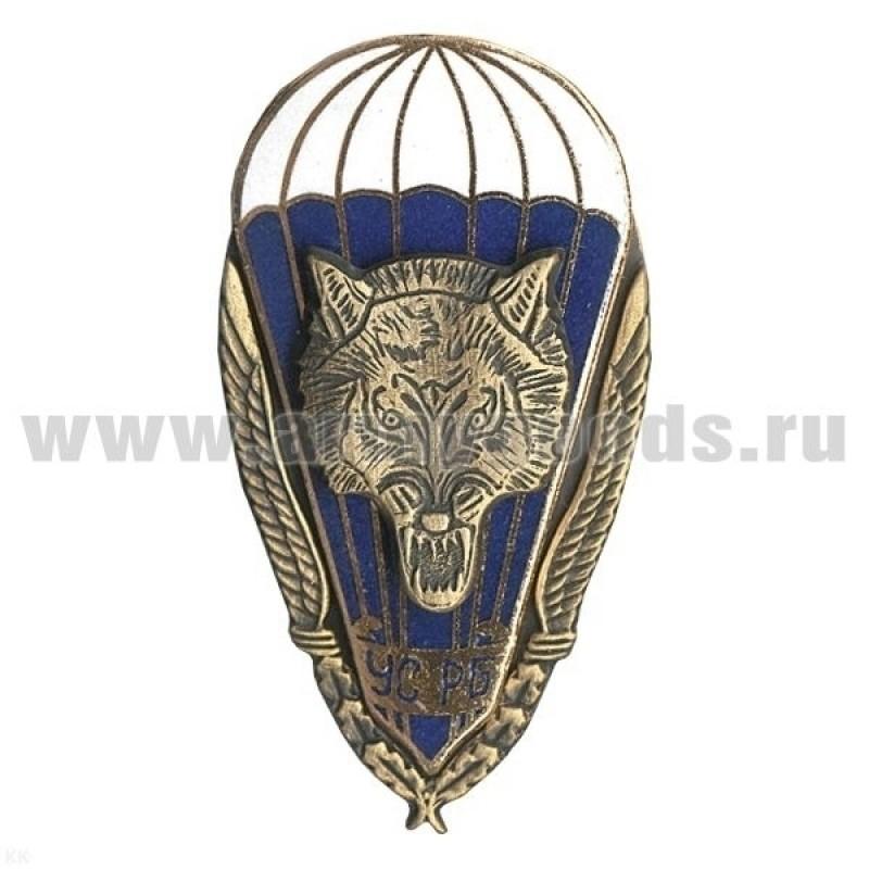 Значок мет. УС РБ (спецназ Республики Беларусь) волк; гор. эм.