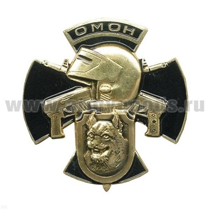 Значок мет. ОМОН (крест; рысь и шлем)