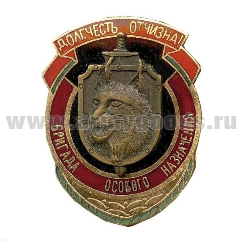 Значок Бригада особого назначения (Рысь)