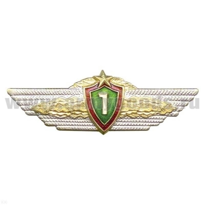 Значок Классность офицера ВС РБ 1 класс