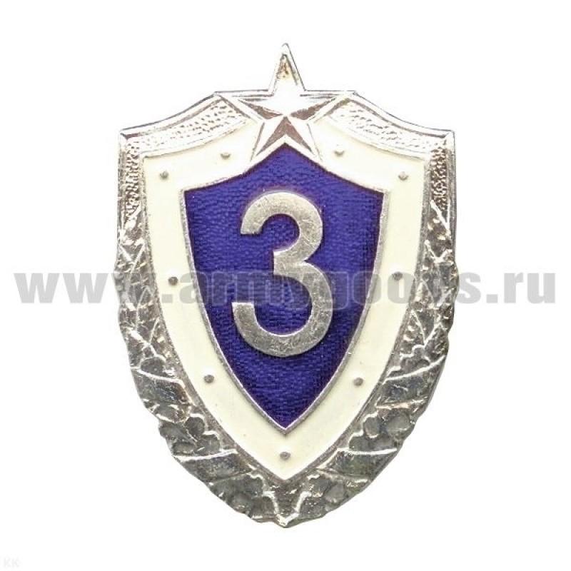 Значок  Классность рядового состава ВС РБ 3 класс