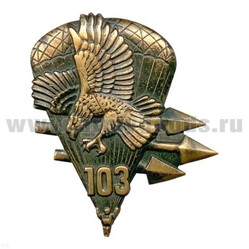 Значок мет. 103 бригада ВДВ (орел со стрелами) латунь