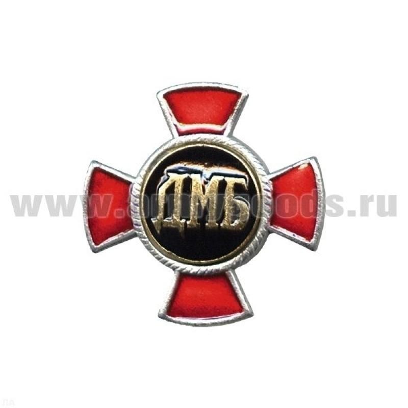 Значок мет. ДМБ (красн.) крест