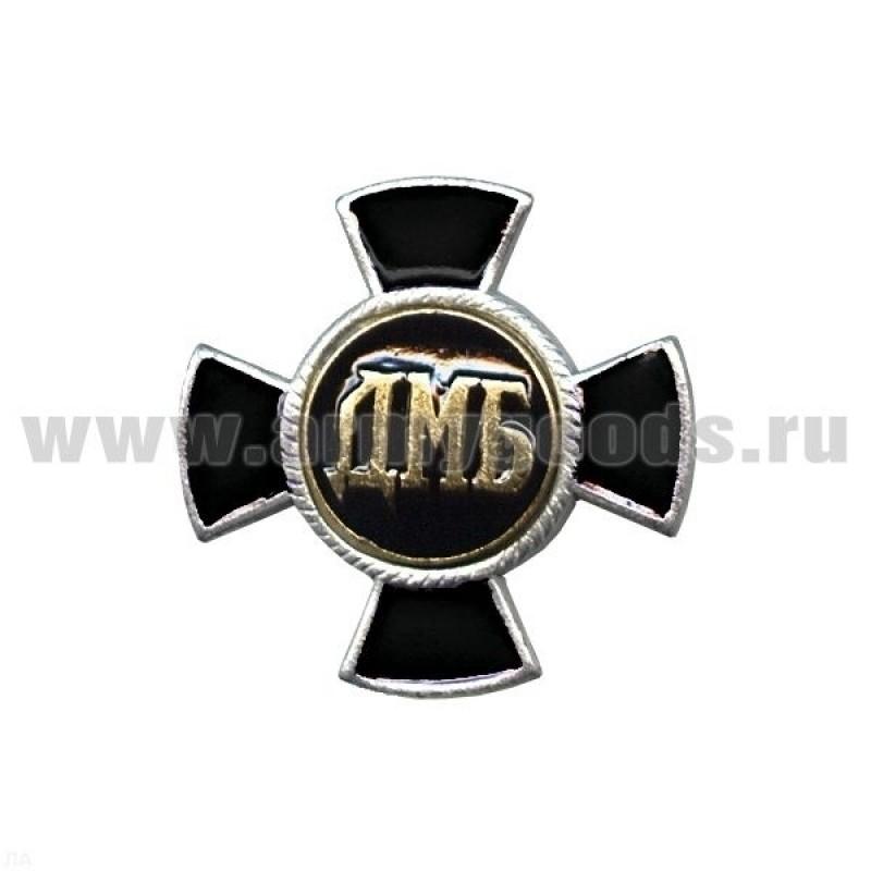 Значок мет. ДМБ (черн.) крест