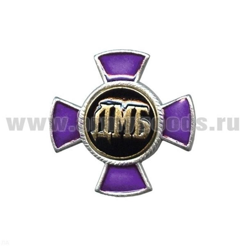 Значок мет. ДМБ (син.) крест