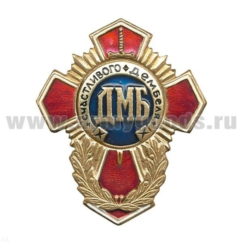 Значок мет. ДМБ счастливого дембеля (красн. крест с син. серед.)